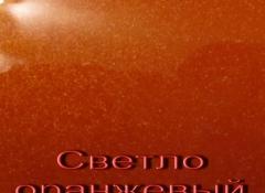 Светло-оранжевый металлик